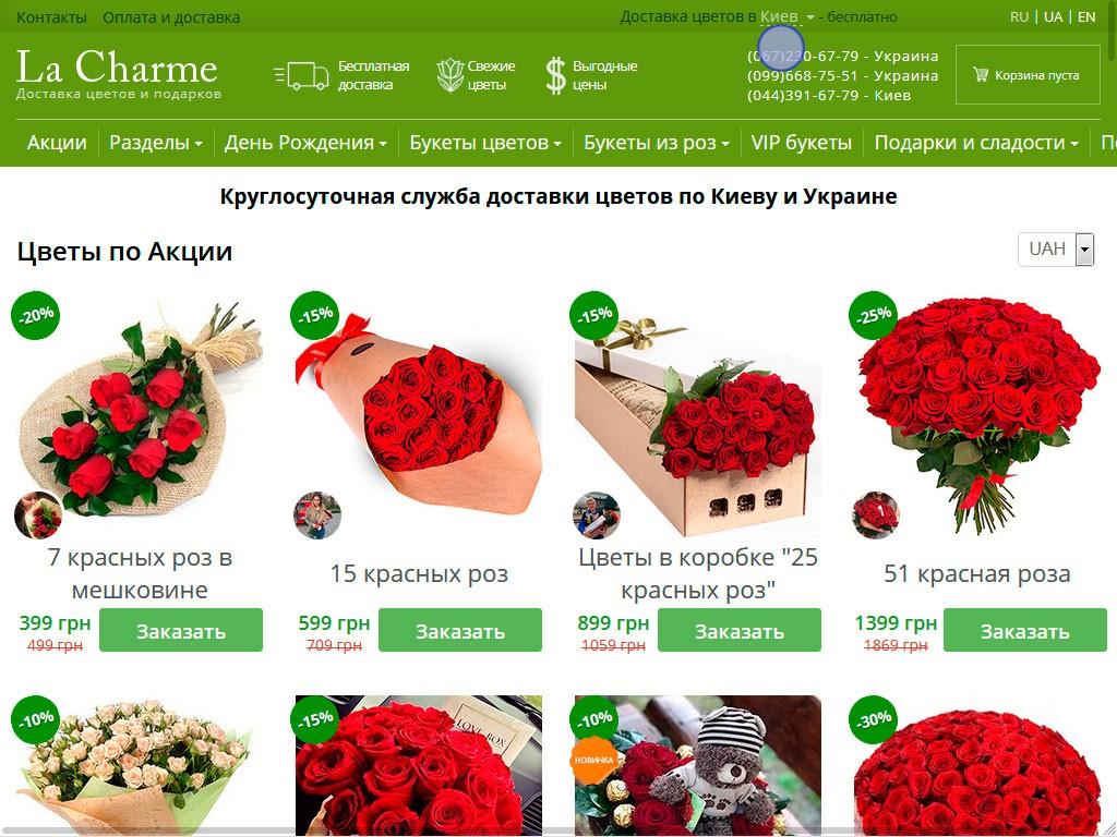Розы доставкой, дом заказать цветов доставку по россии